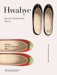 화혜(Hwahye)(영문판)