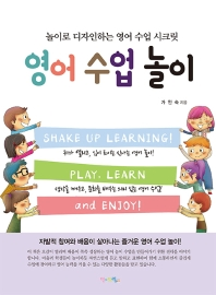 영어 수업 놀이