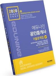 에듀나인 공인중개사 2차 기출문제집(2020)