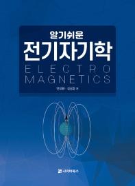 알기쉬운 전기자기학