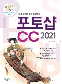 포토샵CC 2021