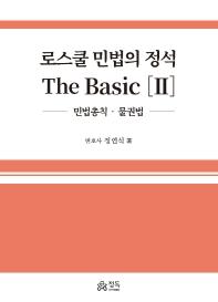 로스쿨 민법의 정석 The Basic. 2: 민법총칙ㆍ물권법
