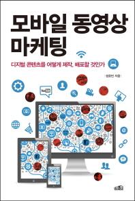 모바일 동영상 마케팅