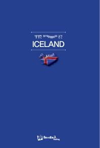 생생한 휘게(Hygge)의 순간, 아이슬란드