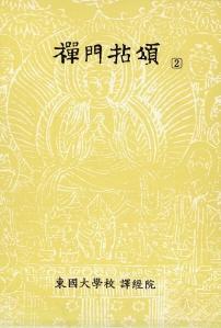 한글대장경73 한국찬술4 선문염송2 (禪門拈頌2)