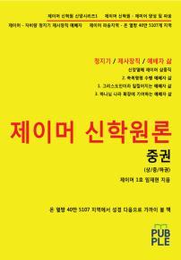 제이머 신학원론 (중권)