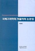 국제고려학회 서울지회 논문집(제2호)