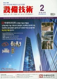 설비 기술(2020년 2월호)