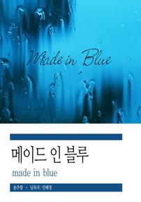 메이드 인 블루