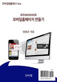 모바일웹플레너-제5권 모두(modoo)로 모바일홈페이지 만들기