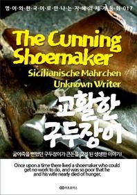 The Cunning Shoemaker(교활한 구두장이): 영어와 한국어로 만나는 지혜의 세계동화 017