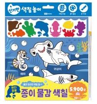 종이 물감 색칠. 5: 바다동물