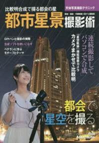 都市星景撮影術 比較明合成で撮る都會の星 天體寫眞撮影テクニック