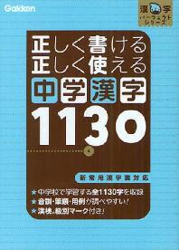 正しく書ける正しく使える中學漢字1130