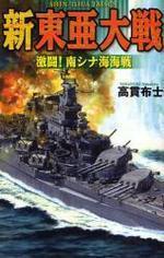 新東亞大戰 激鬪!南シナ海海戰
