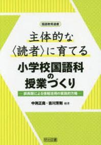 主體的な(讀者)に育てる小學校國語科の授業づくり 辭典類による情報活用の實踐的方略