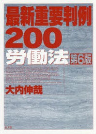 最新重要判例200勞動法