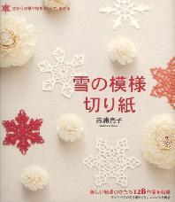 雪の模樣切り紙 空からの贈り物をつくって,かざる 美しい結晶のかたち128作品を收錄