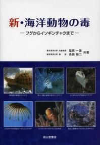 新.海洋動物の毒 フグからイソギンチャクまで