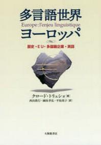 多言語世界ヨ-ロッパ 歷史.EU.多國籍企業.英語