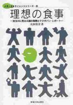 理想の食事 武玉川に見る元祿の食事とマクガバン.レポ―ト