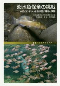淡水魚保全の挑戰 水邊のにぎわいを取り戾す理念と實踐
