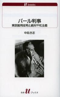 パ-ル判事 東京裁判批判と絶對平和主義