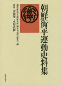 朝鮮衡平運動史料集