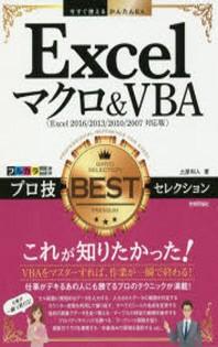 EXCELマクロ&VBAプロ技BESTセレクション