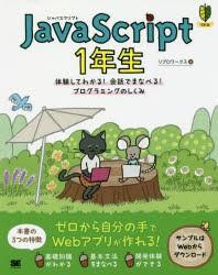 JAVASCRIPT 1年生 體驗してわかる!會話でまなべる!プログラミングのしくみ