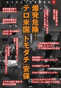 爆發危險!テロ米國「トモダチ」安保 もうひとつの反戰讀本 3