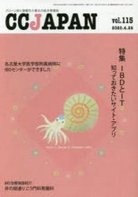 CC JAPAN クロ-ン病と潰瘍性大腸炎の總合情報誌 VOL.115