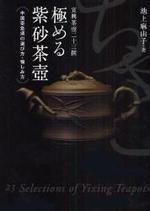 極める紫砂茶壺 中國茶急須の選び方.愉しみ方 宜興茶壺二十三撰