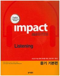 임팩트 고등 영어 Listening 듣기 기본편(2015)