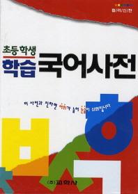 초등학생 학습 국어사전