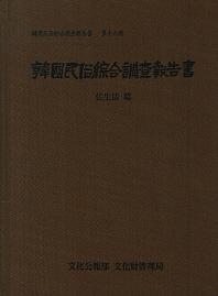 한국민속종합조사보고서. 16: 주생활 편