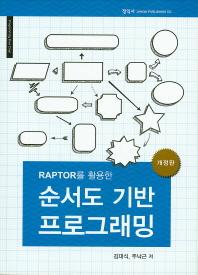 Raptor를 활용한 순서도 기반 프로그래밍
