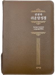 큰글자 쉬운말성경(카멜브라운/특중/색인/지퍼)