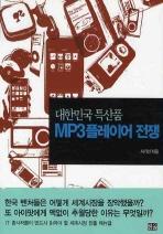 대한민국 특산품 MP3 플레이어 전쟁