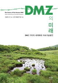 DMZ의 미래