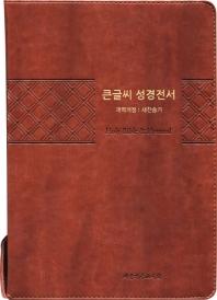 성경전서(브라운)(NKR83TU)(특대)(개역개정)(새찬송가)(큰글자)(합본)(색인)