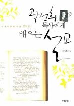 곽선희 목사에게 배우는 설교