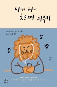 사자 웃으며 키우기
