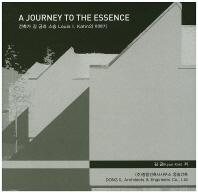 건축가 김균과 스승 칸의 이야기(A Journey to the Essence)