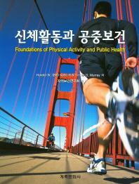 신체활동과 공중보건