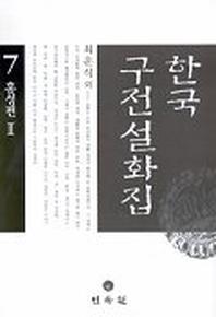한국구전설화집 7
