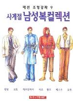 패션조형강좌. 9: 사계절 남성복 컬렉션