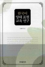 한국어 양태 표현 교육 연구