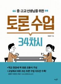중 고교 선생님을 위한 토론 수업 34차시