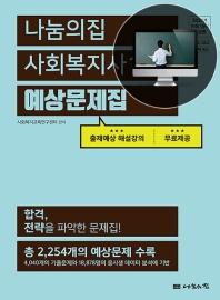 나눔의집 사회복지사 1급 예상문제집(2021년 19회 대비)